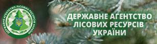 Державне агенство лісових ресурсів України