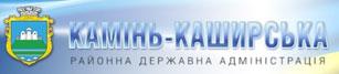 Камінь-Каширська районна Державна адміністрація