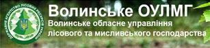 Волинське ОУЛМГ