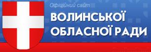 Офіційний сайт Волинської обласної Ради